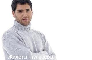 вязание для мужчин модели схемы