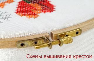 Схемы вышивания крестом