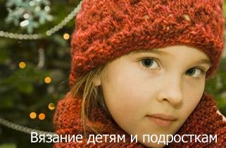 Вязание детям и подросткам