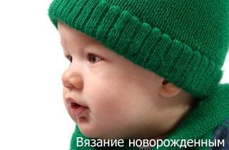 Вязание новорожденным