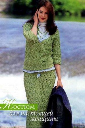 Пуловер и юбка с запахом