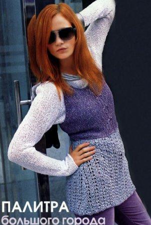 Двухцветная туника и белый пуловер