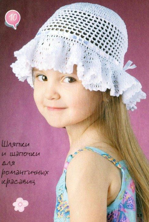 Ажурная шляпка для девочки крючком