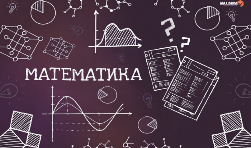 Ефективні курси з математики