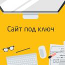 Качественные сайты любой сложности под ключ от веб студии БАСТ