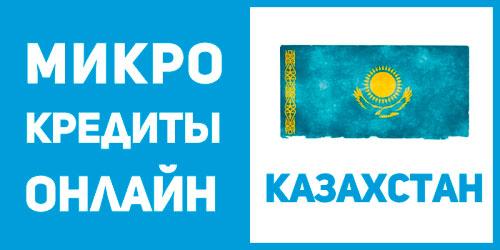 Список проверенных МФО Казахстана